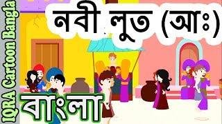 নবী লূত (আ) - ইসলামিক কার্টুন || IQRA Cartoon || নবীদের গল্প || Prophet story bangla || EP 06