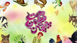 Cartoon Kahani for Kids in Urdu - Goat and Lion Kids Animated Stories in Hindi