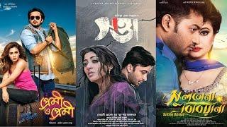 ২০১৭ সালের মুক্তপ্রাপ্ত ২৯ বাংলা চলচিত্র ( জানুয়ারী থেকে মে ) | BTD News | 2017
