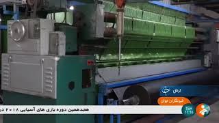 Iran Asia Grass co. made Artificial Turf manufacturer, Kerman province سازنده چمن مصنوعي كرمان ايران