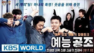 Happy Together – Cooperative Assignment for Variety Shows Special [ENG/2017.03.02]