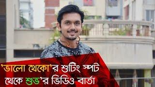 শুটিং স্পট থেকে শুভ'র ভিডিও বার্তা   ভালো থেকো । আরিফিন শুভ । জাকির হোসেন রাজু