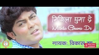 Mithila Ghuma De    मिथिला घुमा दे    Maithili Song   Maithili Geet   Vikash Jha Hit Song  