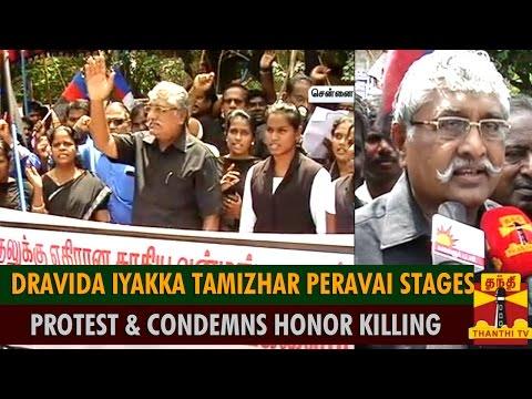 Xxx Mp4 Dravida Iyakka Tamizhar Peravai Stages Protest Condemning Honor Killing In Tamil Nadu Thanthi TV 3gp Sex