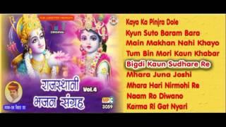 राजस्थानी भजन संग्रह   Rajasthani Bhajan Sangrah Vol 4   Mix Bhajan   by Ram Niwas Rao   Jukebox