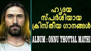 Beautiful Christian Devotional Songs   Malayalam Devotional Songs   Jino Kunnumpurath
