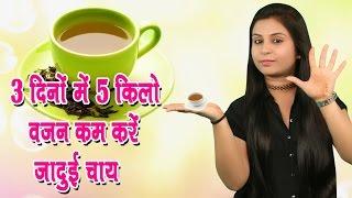 3 दिनों में 5 किलो वजन कम करें जादुई चाय Weight Losing Tea | Health Tips In Hindi (Lose Fat)