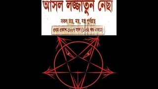 Free Download Bangla Black Magic Book (Koka Pondit )