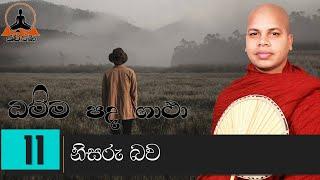 11 Dhammapada Gatha - Yamaka Waggaya -  Sinhala Kavi Bana - Udalamaththe Nandarathana Himi