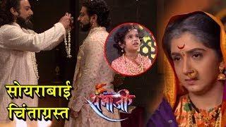 Swarajya Rakshak Sambhaji | Soyarabai Gets Worried | Zee Marathi | Dr.Amol Kolhe