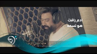 ادم رافت - هوه نسمه / Offical Video