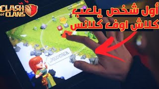 اول شخص عربي في العالم يلعب كلاش اوف كلانس | Clash of Clans