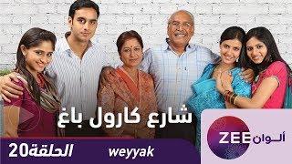 مسلسل شارع كارول باغ - حلقة 20  - ZeeAlwan