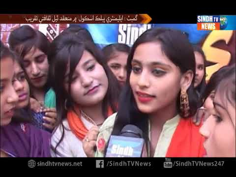 Gambat Girls School Sindhi Culture Day Report - Sindh TV News