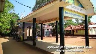 Udayamritham - Full Episode
