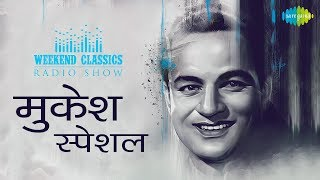 Weekend Classics Radio Show | Legend Mukesh Special | मुकेश स्पेशल | RJ Ruchi