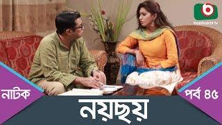 Bangla Comedy Natok - বাংলা কমেডি নাটক - Noy Choy | Ep - 45 | Faruk, AKM Hasan, Badhon