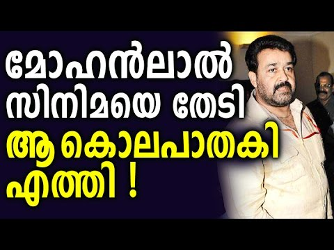 The Killer Arrived in Search of Mohanlal Film
