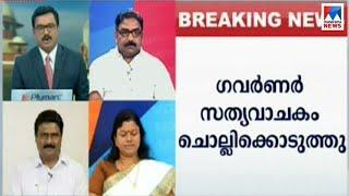 കര്ണാടകയിലെ അധികാരക്കളി; പ്രതിഷേധം കനക്കുന്നു | Karnataka | Congress