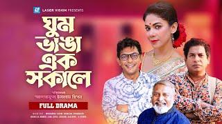 Ghum Vanga  Ek Sokale | Bangla Natok | Mosharraf Karim, Chanchal Chowdhury, Shafiq Al Mamun
