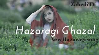 New Hazaragi Ghazal 2018-بهترین غزل محلی هزارگی  جدید