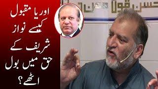 Finally Orya Maqbool Jaan Speak In Favor Of Nawaz Sharif | Neo News