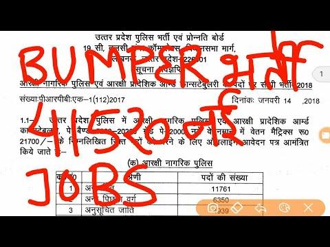 Xxx Mp4 Up Constable Bharti 2018 Latest News New Jobs 2018 Up Police Vacancy 2017 3gp Sex