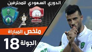 ملخص مباراة الرائد - الأهلي ضمن منافسات الجولة 18 من الدوري السعودي للمحترفين