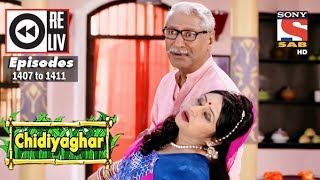 Weekly Reliv | Chidiyaghar | 24th Apr to 28th Apr 2017 | Episode 1407 to 1411