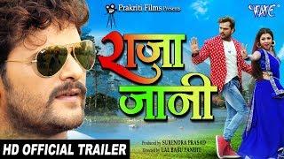 Raja Jani (Official Trailer) - Khesari Lal Yadav, Priti Biswas - Superhit Bhojpuri Movie 2018