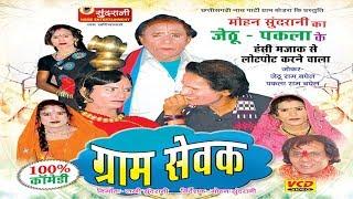 Gram Sevak - Hashy Natak -Jethu-Pakla-Superhit Chhattisgarhi Movie