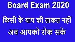 How To Score 95 in Board Exam in 2 Months - 10th & 12th [Hindi - हिन्दी] ✔