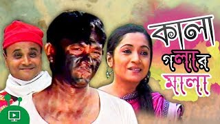 Kala Golar Mala | Bangla Telefilm | Azizul Hakim | Tania Ahmed