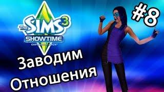 The Sims 3 Шоу-Бизнес - ЗАВОДИМ ОТНОШЕНИЯ (Серия 8)