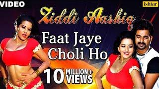 Faat Jaye Choli Ho Full Video Song | Ziddi Aashiq | Pawan Singh | Hot Monalisa