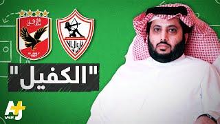 لماذا يهتم تركي آل الشيخ بالظهور في المشهد الرياضي المصري؟