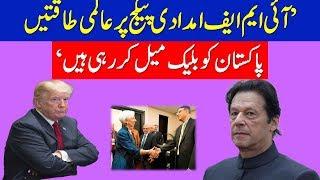 IMF Loan To Pakistan 20109 & PTI Government