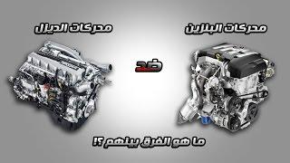 الفرق بين محركات الديزل ومحركات البنزين !!