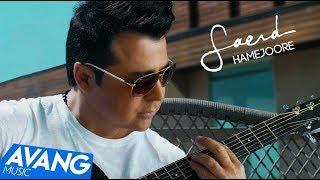 Saeid - Hamejooreh OFFICIAL VIDEO 4K
