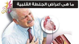 ما هى اعراض الجلطة القلبية