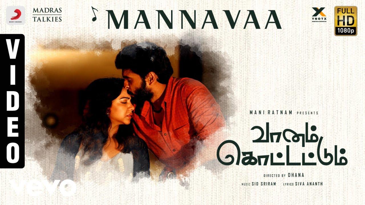 Vaanam Kottattum - Mannava Video | Mani Ratnam | Dhana | Sid Sriram