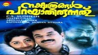 Nakshatrangal Parayathirunnathu 2001 | Mukesh, Divya Unni | Malayalam Full Movie |
