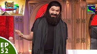 Comedy Circus Ke Ajoobe - कॉमेडी सर्कस के अजूबे - Ep 52 - Kapil Sharma as Baba