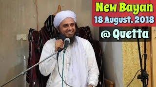 [18 Aug, 2018] Latest Bayan in Quetta By Mufti Tariq Masood | Islamic Group