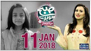 Ab Betiyan gher Mehfooz | Subah Saverey Samaa Kay Saath | SAMAA TV | Madiha Naqvi | 11 Jan 2018