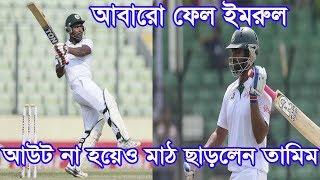 মাঠে নেমে আহত হয়ে চলে গেলেন তামিম, ব্যর্থতার বৃত্তে বন্দী ইমরুল Bangladesh vs South Africa series