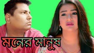 Moner Manush Mon Bujen | O Jan Tumi Bolo | Bangla New Video Song 2017 | Shah Alam | Sanita | Rakib|