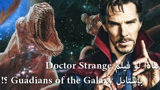 [FMC1] ماذا لو فيلم Doctor Strange بإستايل حراس المجرة