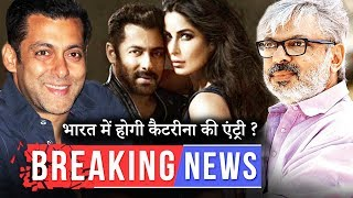 सलमान खान की भारत में होगी कैटरीना की एंट्री ? | संजय लीला भंसाली का है सलमान से कुछ खास रिश्ता |