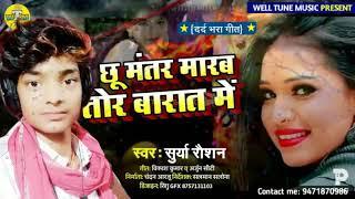 chhumantar marab hum barat me\\tohara bhatar ke re poojawa\\surya raushan bhojpuri song 2020